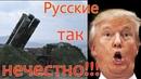 У границ США могут появиться российские С-400 и С-500
