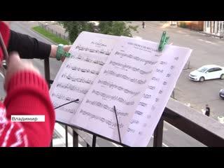 Концерт на балконе от Игоря Староверова