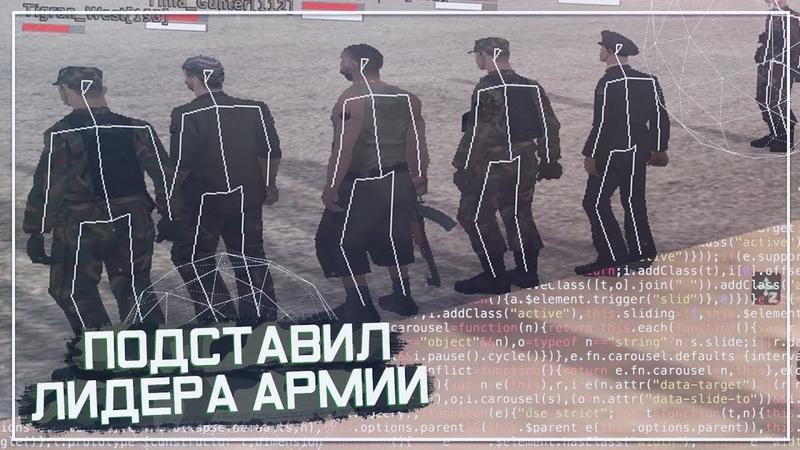 ГЛАВНЫЙ АДМИН ПОДСТАВИЛ ЛИДЕРА ADVANCE RP!