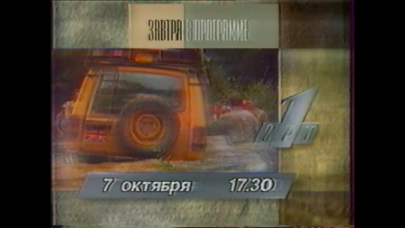 Программа передач на 7 октября и конец эфира (ОРТ, 06.10.1996)