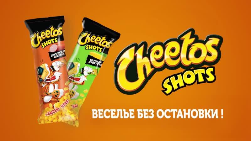 Cheetos shots – веселье без остановки!