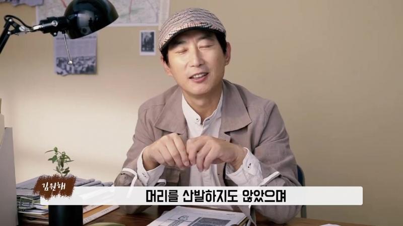 Интервью актера Ким Вон Хэ о предстоящей дораме Призрачный детектив