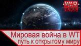 Мировая война в War Thunder  открытый мир в World of Tanks, Armored Warfare и World of Warships