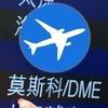 SkyDigest - все акции авиакомпаний!
