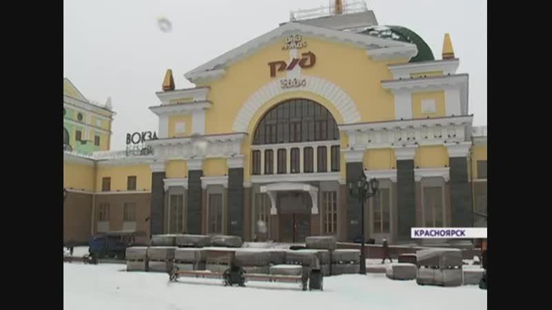 Главный железнодорожный вокзал Красноярска станет доступнее для инвалидов