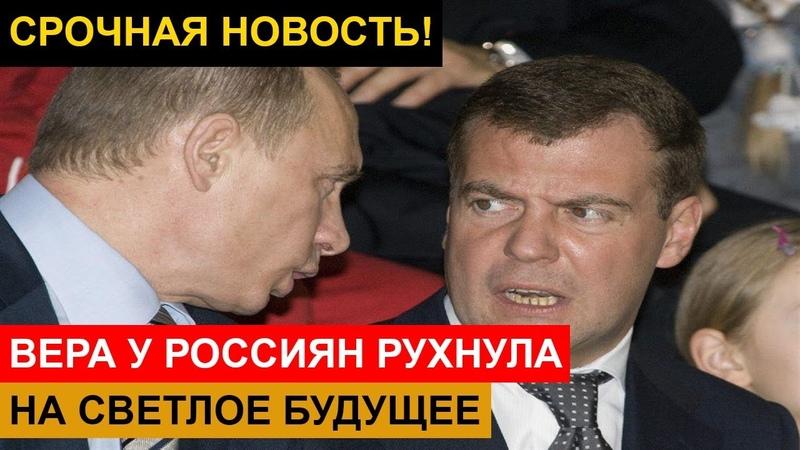 МОЛНИЯ МЕДВЕДЕВ СДЕЛАЛ ВСЁ ДЛЯ УХУДШЕНИЯ ЖИЗНИ РОССИЯ !КТО ВИНОВАТ