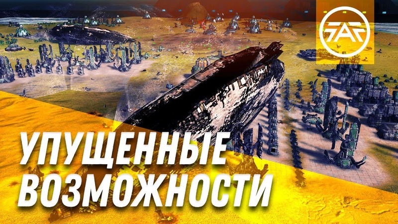 Упущенные возможности [Mavys Marsh] Supreme Commander Forged Alliance Forever