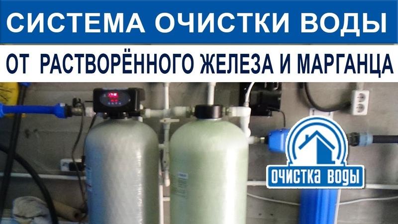 Очистка воды в коттедже от очень высоких концентраций растворённого железа и марганца