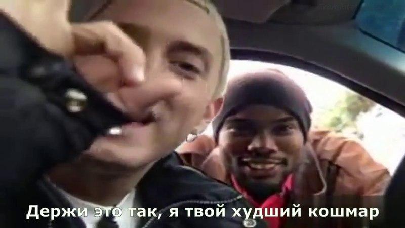 Eminem Proof Freestyle Audio Boosted (Фристайл в машине) (Русские субтитры / перевод / rus sub)