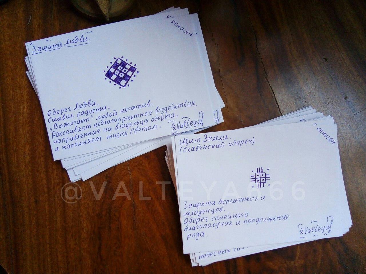 Рунограмма - Конверты с магическими программами от Елены Руденко. Ставы, символы, руническая магия.  - Страница 6 8ZQCyJlih9c