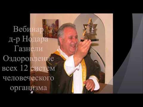 Вебинар доктора Нодара Газнели - Проблемы и восстановление всех 12 систем человеческого организма