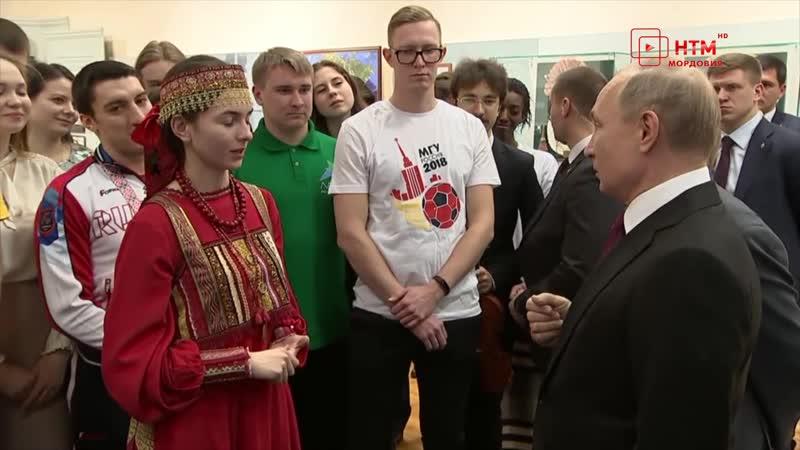 В В Путин о Мордовском наряде
