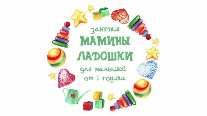 Мамины Ладошки в клубе Пчёлка