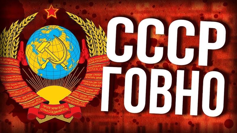СССР - ГОВНО (feat. Инквизитор Махоун) | Бруньковский