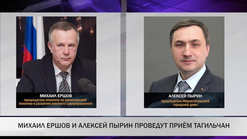 Депутаты ЗакСо и Нижнетагильской городской думы Михаил Ершов и Алексей Пырин проведут прием граждан