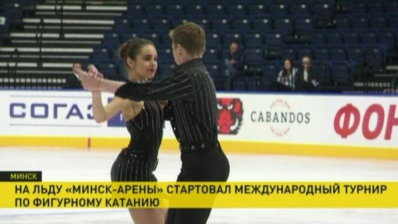 Турнир по фигурному катанию стартовал на Минск Арене
