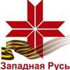 "Страница сайта ""Западная Русь"""