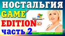 Установка сборки Windows XP Game Edition Часть 2
