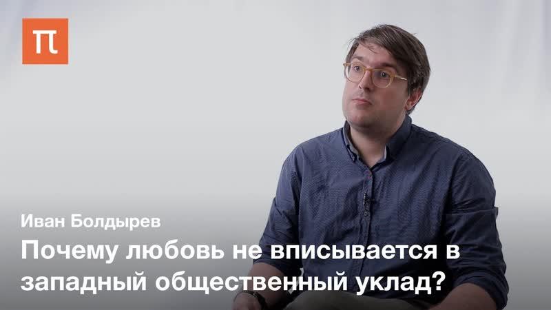 Гегель о любви и стыде Иван Болдырев