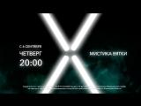 ПРЕМЬЕРА | ЧЕЛОВЕК Х - Мистика Вятки | НОВЫЙ СЕЗОН