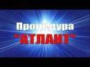 Процедура Атлант . Казак-КостоПРАВ Виталий Казакевич