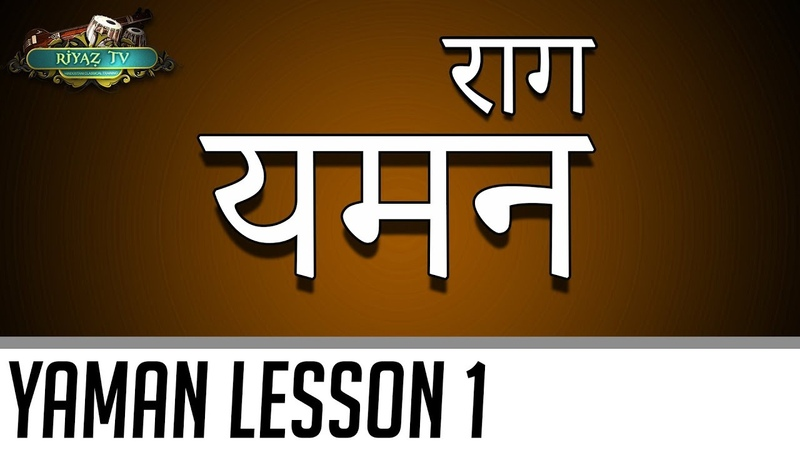Raag Yaman - Lesson 1 - राग यमन 1 - Riyaz TV | Indian Classical Music
