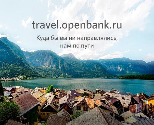 Друзья, мы запустили туристический онлайн-сервис https://travel.openba