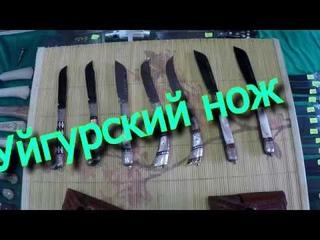 У Сан Сергеича. Уйгурский нож - каламтарош.