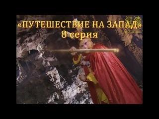 Путешествие на Запад - 8 серия - Русская озвучка Даодэ