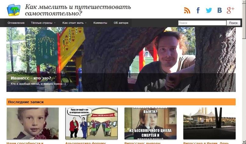 Новый дизайн блога Как мыслить и путешествовать самостоятельно? (ivaness.ru)