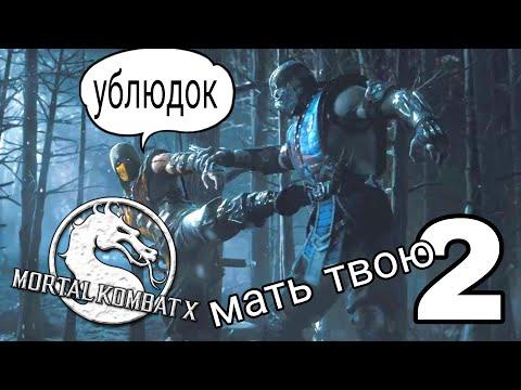 Смешное прохождение сюжета Mortal Kombat X Кому соплю заморозить? Всем настанет Хэ часть 2.