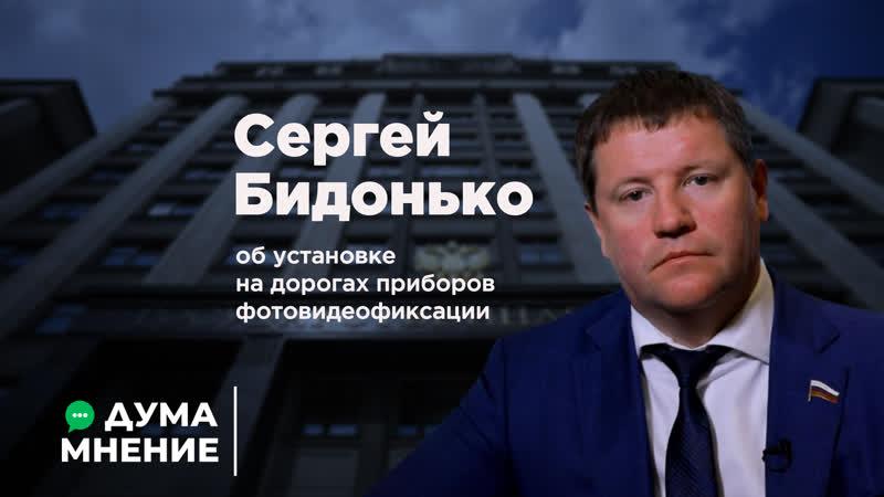 ДумаМнение Сергей Бидонько об установке на дорогах приборов фотовидеофиксации