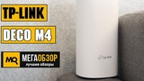 TP-LINK Deco M4 (2-pack). Обзор домашней Mesh Wi-Fi системы