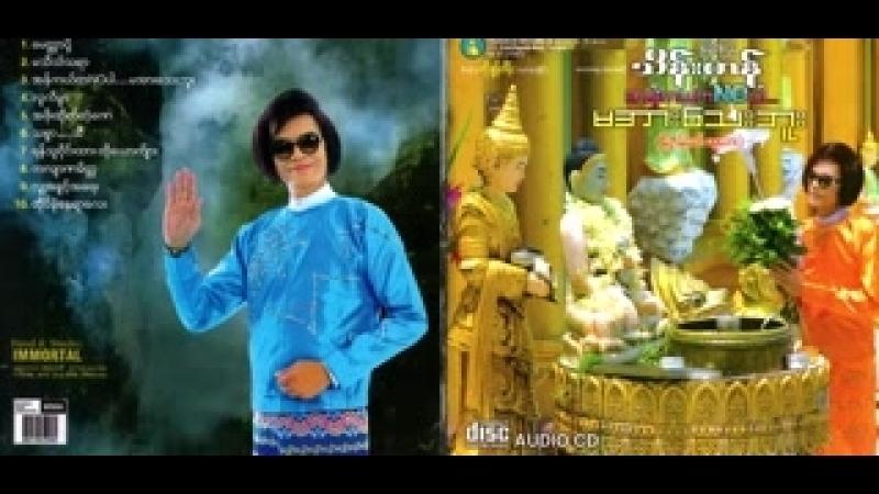 Myanmar Pyi Thein Tan Lu Lain