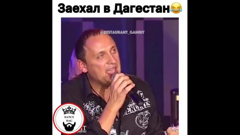 Даже Стас Михайлов поёт песни про Дагестан 😂