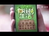 [VIDEO] 180504 Z.Tao @ 小猪/Xiao Zhu APP CF