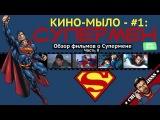 Кино-Мыло #1 - Супермен. Часть II