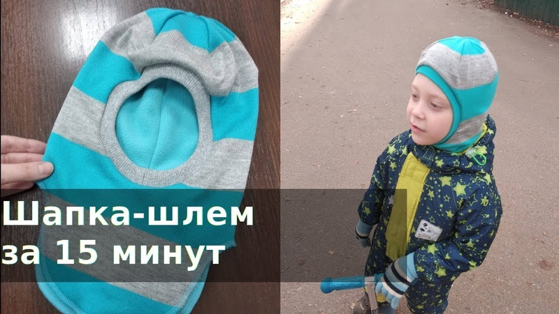 Шапка-шлем за 15 минут