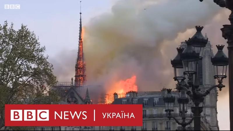 Собор Паризької Богоматері охопила пожежа