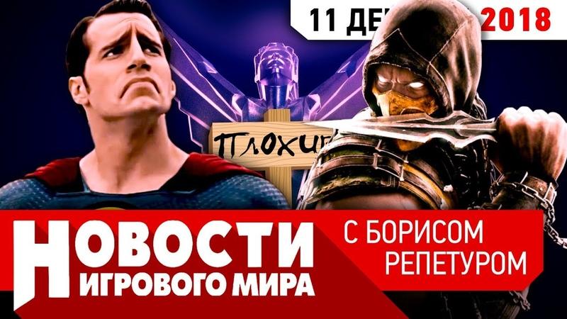 ПЛОХИЕ НОВОСТИ Dragon Age 4, Mortal Kombat XI, новый Far Cry, Супермен отменился, Epic vs. Steam