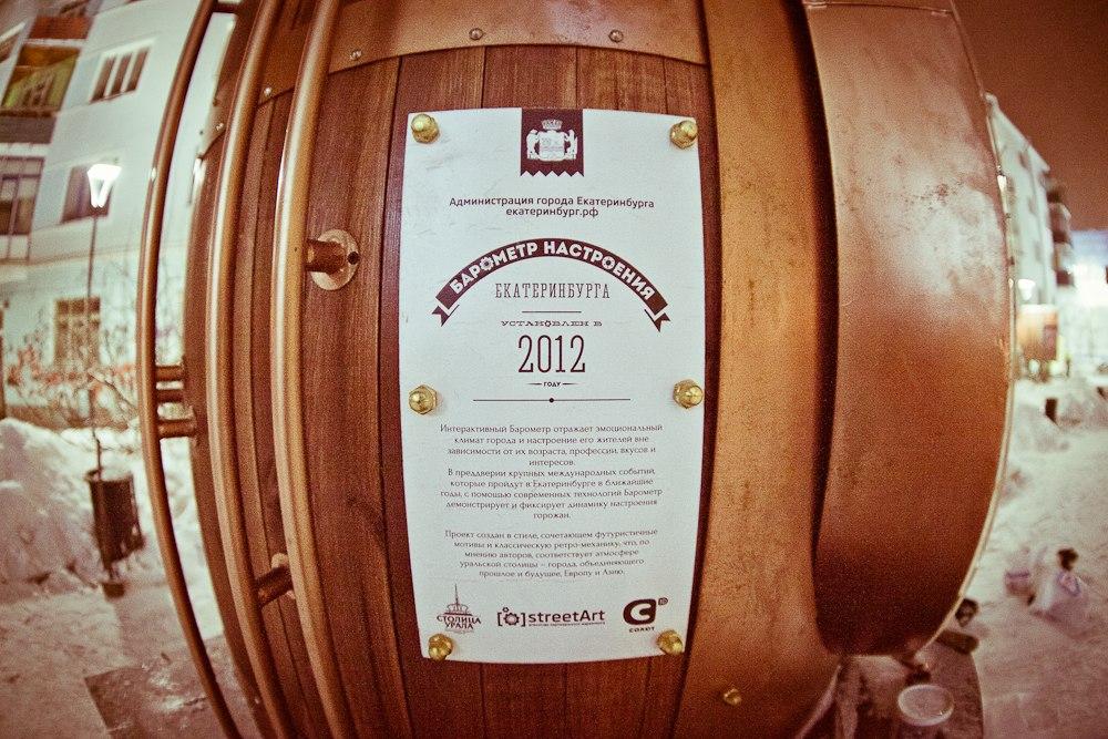 Барометр настроения в стиле стимпанк появился в Екатеринбурге (Фото 16)