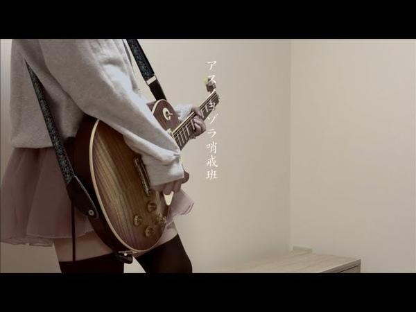 「アスノヨゾラ哨戒班 ゆあるさんver 」を弾いてみました。 ギター 12