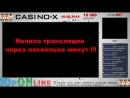 Ловлю заносы в CASINO-X ! ЮрONline - стрим №7