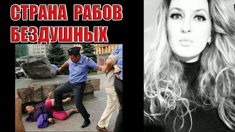 Блондинка в эфире. Псебайское дело, все ужасы России.