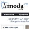 Промокоды Lamoda 2014