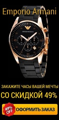 Часы наручные Armani в Екатеринбурге