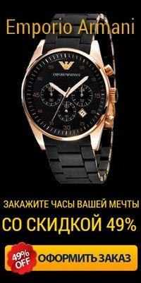 Часы Emporio Armani за 999 руб. Скидка 49%   ВКонтакте 19e76d425b7