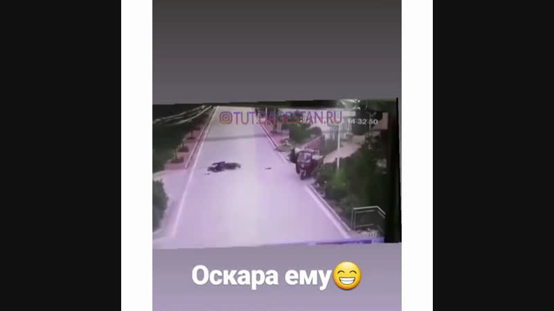 Заслужил Оскар
