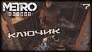 Геноцид зверья ☢ Metro Exodus Hardcore 7
