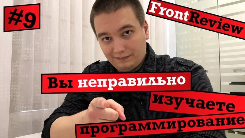 Frontreview 9 Вы неправильно изучаете программирование The way you learn programming is wrong!